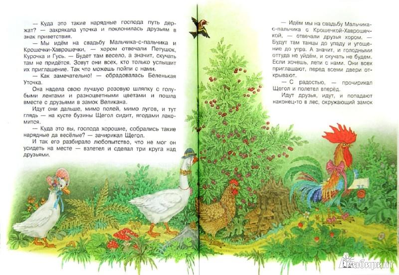 Иллюстрация 1 из 25 для Любопытный слоненок | Лабиринт - книги. Источник: Лабиринт