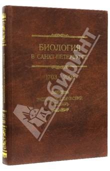 Биология в Санкт-Петербурге. 1703-2008. Энциклопедический словарь nokia 5030 в санкт петербурге