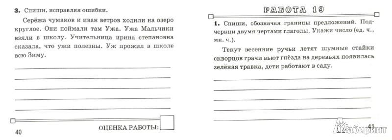Иллюстрация 1 из 8 для Русский язык. Зачетные работы. 2 класс. ФГОС - Марта Кузнецова | Лабиринт - книги. Источник: Лабиринт