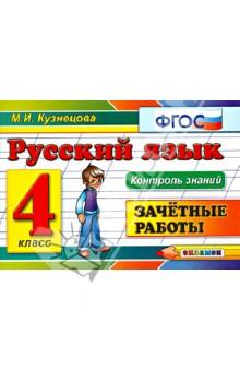 Русский язык. 4 класс. Зачетные работы. ФГОС