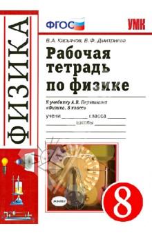 Книга Рабочая тетрадь по физике класс К учебнику А В  Рабочая тетрадь по физике 8 класс К учебнику А В Перышкина Физика 8 класс