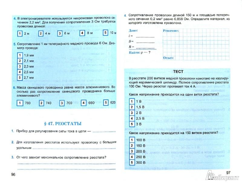 Решение задач по физике 10 класс дмитриева