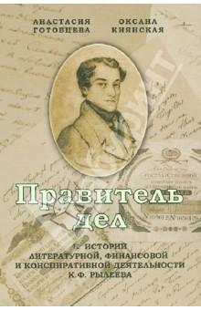 Правитель дел: К истории литературной, финансовой и конспиративной деятельности К.Ф. Рылеева