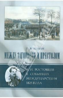 Между заговором и престолом: Я. И. Ростовцев в событиях междуцарствования 1825 года