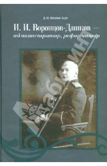 И.И. Воронцов-Дашков - администратор, реформатор