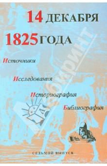 14 декабря 1825 года. Источники, исследования, историография, библиография. Выпуск VII библиография археография источниковедение выпуск 2