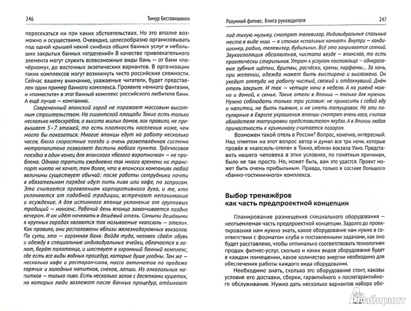 Иллюстрация 1 из 5 для Разумный фитнес. Книга руководителя - Тимур Беставишвили | Лабиринт - книги. Источник: Лабиринт
