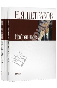 Избранное в двух томах