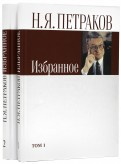 Избранное. В 2-х томах