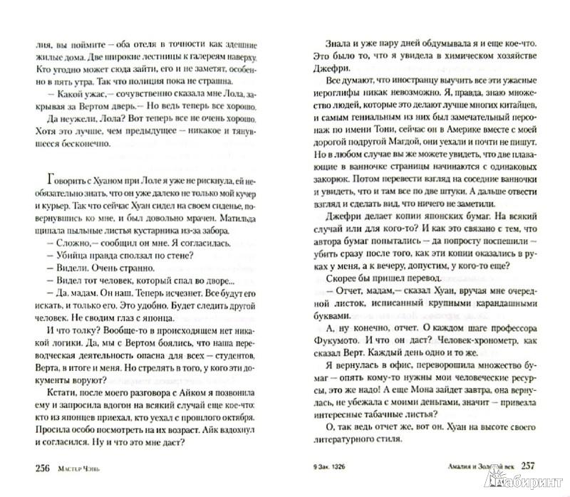 Иллюстрация 1 из 13 для Амалия и Золотой век - Чэнь Мастер   Лабиринт - книги. Источник: Лабиринт