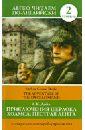 Дойл Артур Конан Приключения Шерлока Холмса. Пестрая лента