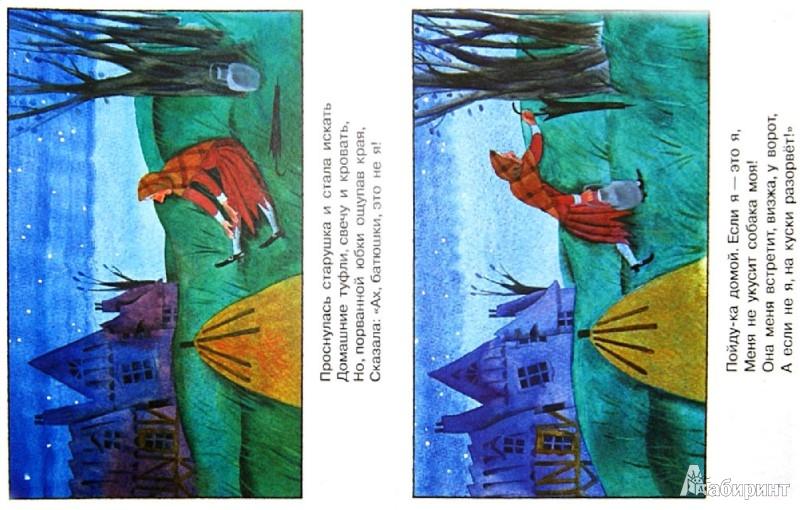 Иллюстрация 1 из 11 для Песенки - Самуил Маршак   Лабиринт - книги. Источник: Лабиринт