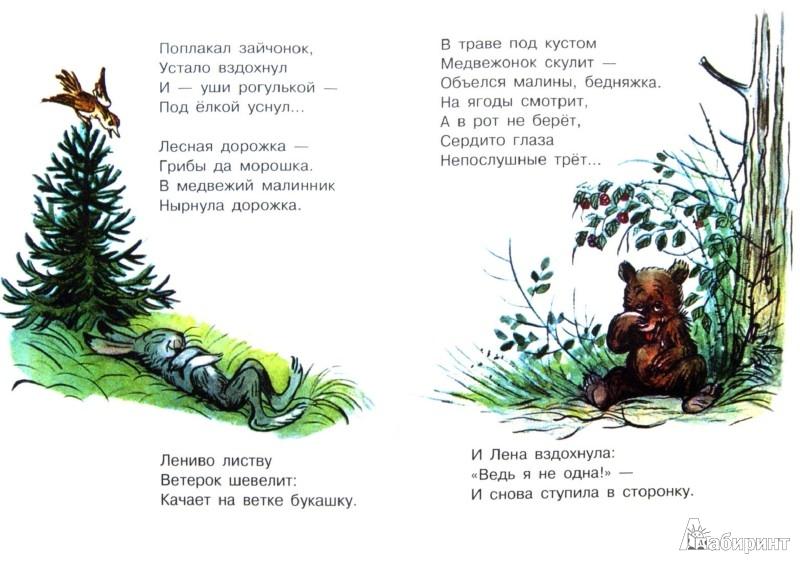 Иллюстрация 1 из 33 для Стихи в картинках В. Сутеева | Лабиринт - книги. Источник: Лабиринт
