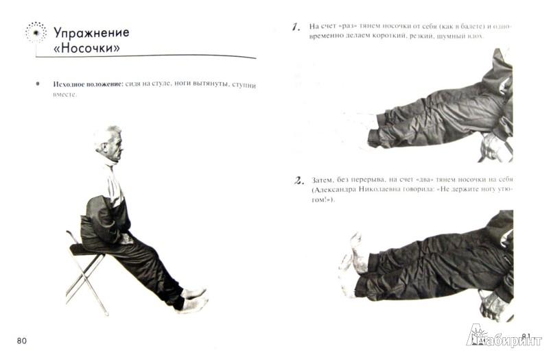 Иллюстрация 1 из 6 для Дыши по Стрельниковой и молодей. Уникальная методика для здоровья и долголетия - Михаил Щетинин | Лабиринт - книги. Источник: Лабиринт