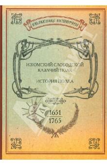 Изюмский Слободской Казачий полк. 1651 - 1765 шахмагонов николай фёдорович любовные драмы русских писателей