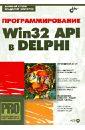 Кузан Дмитрий Ярославович, Шапоров Владимир Николаевич Программирование Win32 API в Delphi (+CD) корняков василий николаевич программирование документов и приложений ms office в delphi cd