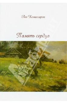 Комиссаров Лев Гурьевич » Память сердца