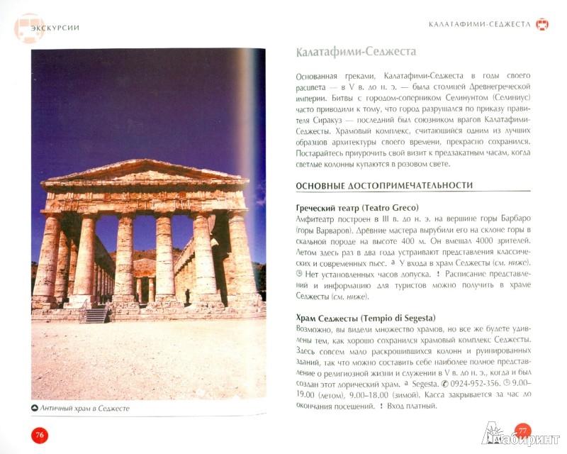 Иллюстрация 1 из 8 для Сицилия. Путеводитель - Райан Левитт | Лабиринт - книги. Источник: Лабиринт