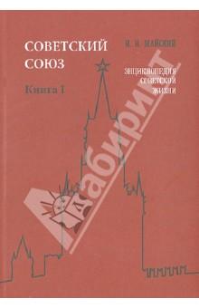 Советский Союз. Энциклопедия советской жизни. Книга I