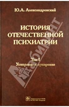 История отечественной психиатрии. В 3 томах. Том 1. Усмирение и призрение в а кауль гомеопатия в психиатрии