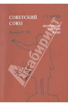 Советский Союз. Энциклопедия советской жизни. Книги V-VI