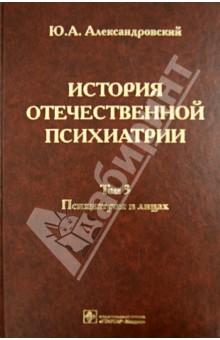 История отечественной психиатрии. В 3 томах. Том 3. Психиатрия в лицах в а кауль гомеопатия в психиатрии