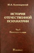 История отечественной психиатрии. В 3-х томах. Том 3. Психиатрия в лицах