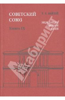 Советский Союз. Энциклопедия советской жизни. Книга IX