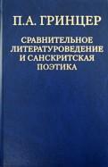Избранные произведения. В 2-х томах. Том 2. Сравнительное литературоведение и санскритская поэтика