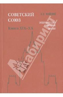 Советский Союз. Энциклопедия советской жизни. Книги ХIX-ХX