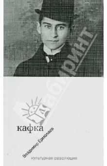Ермолаев Владимир Константинович » Кафка