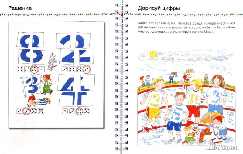 Иллюстрация 1 из 14 для Знакомимся с цифрами - Карстенс, Дюринг, Калвицки | Лабиринт - книги. Источник: Лабиринт