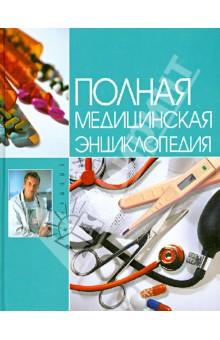 цены  Полная медицинская энциклопедия