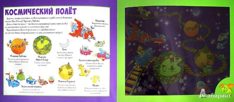 Иллюстрация 1 из 18 для Космос. Книга-приключение   Лабиринт - книги. Источник: Лабиринт