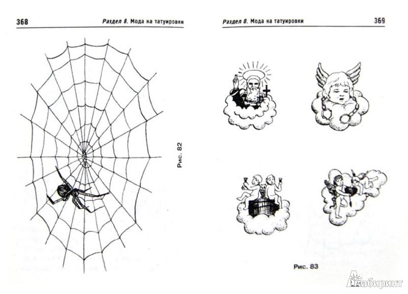 Иллюстрация 1 из 6 для Я выбираю татуировку. Модные татуировки - Ольга Петрова   Лабиринт - книги. Источник: Лабиринт