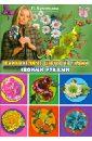 Обложка Великолепные цветы из ткани своими руками