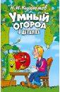 Курдюмов Николай Иванович Умный огород в деталях