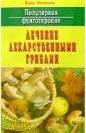 Популярная фунготерапия. Лечение лекарственными грибами
