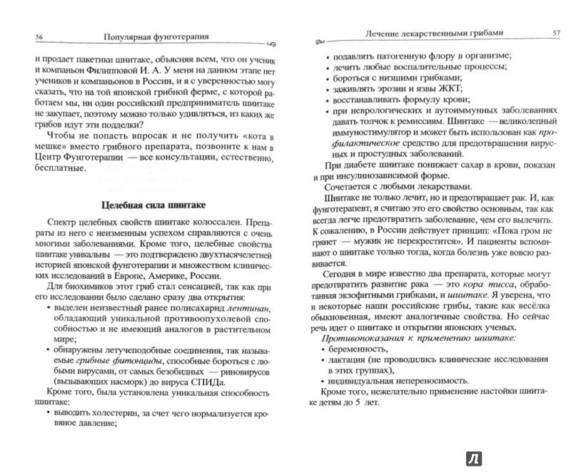 Иллюстрация 1 из 12 для Популярная фунготерапия. Лечение лекарственными грибами - Ирина Филиппова | Лабиринт - книги. Источник: Лабиринт