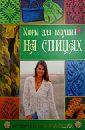 Каминская Елена Анатольевна Узоры для вязания на спицах