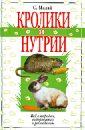 Малай Сергей Андреевич Кролики и нутрии. Все о породах, содержании разведении