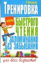 Николаева Людмила Александровна Тренировка быстрого чтения и запоминания без забывания для всех возрастов