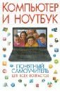 Булгакова Ирина Вячеславовна Компьютер и ноутбук. Понятный самоучитель для всех возрастов