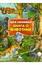 Любка Мариуш Моя любимая книга о животных
