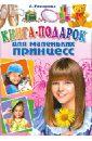 Резникова Анастасия Книга-подарок для маленьких принцесс