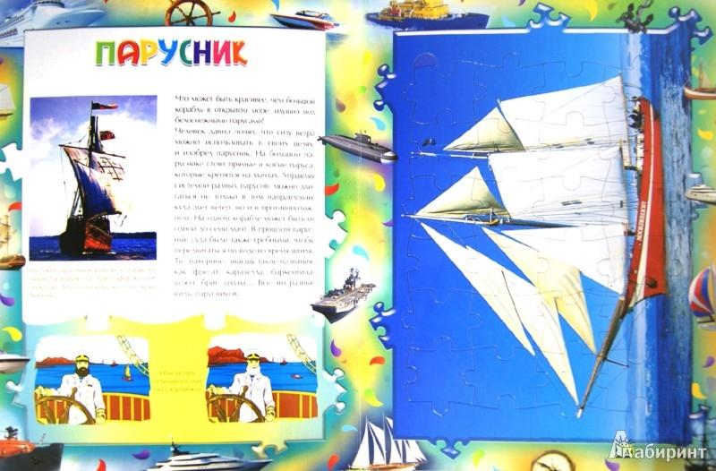 Иллюстрация 1 из 16 для Великолепные корабли | Лабиринт - игрушки. Источник: Лабиринт