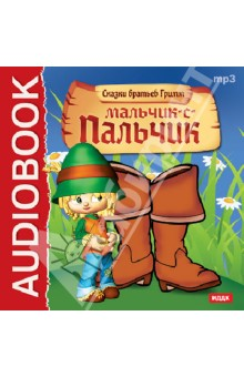 Купить Сказки братьев Гримм. Мальчик-с-пальчик (CDmp3), ИДДК, Зарубежная литература для детей