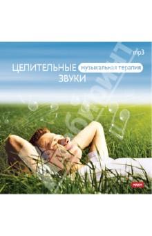 Zakazat.ru: Целительные звуки (CDmp3).