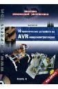 Кравченко Алексей Владимирович 10 практических устройств на AVR-микроконтроллерах. Книга 4 (+DVD)