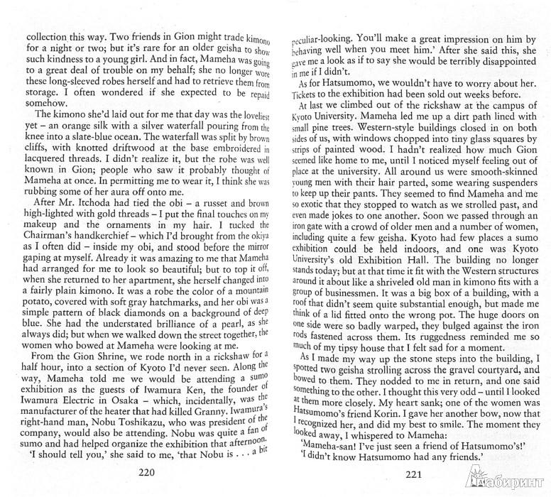 Иллюстрация 1 из 16 для Memoirs of a Geisha - Arthur Golden | Лабиринт - книги. Источник: Лабиринт